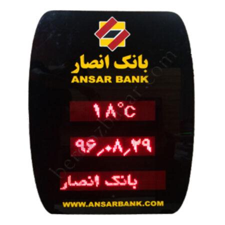ساعت اداری بانکی