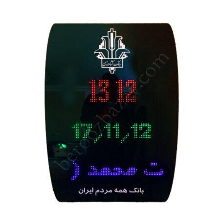 ساعت بانکی