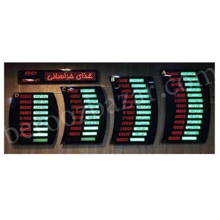 نمایشگر قیمت کنترل از راه دور