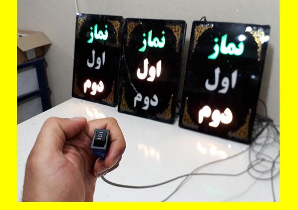تابلو نماز اول و دوم